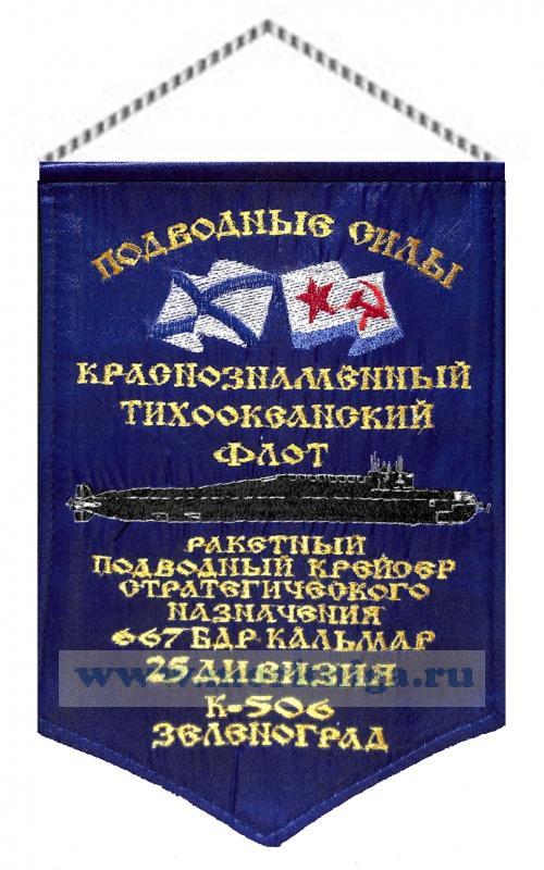 Вымпел Ракетный подводный крейсер стратегического назначения 667 БДР Кальмар 25 дивизия К-506 Зеленоград