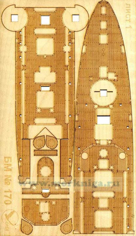 Палубы из деревянного шпона к модели №170 Броненосный крейсер Brooklyn