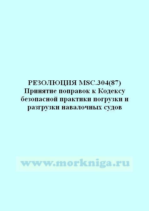 Резолюция MSC.304(87).Принятие поправок к Кодексу безопасной практики погрузки и разгрузки навалочных судов
