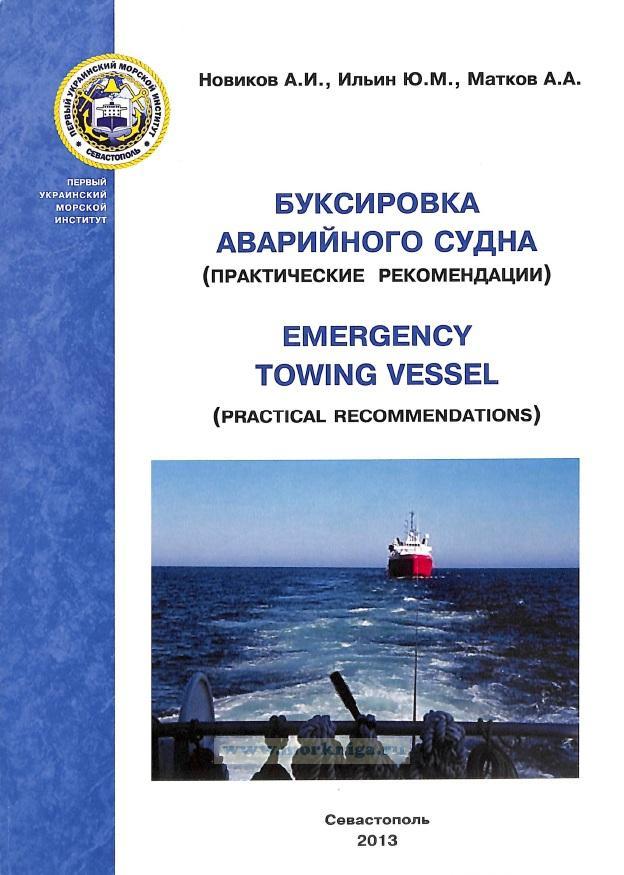 Буксировка аварийного судна (практические рекомендации)