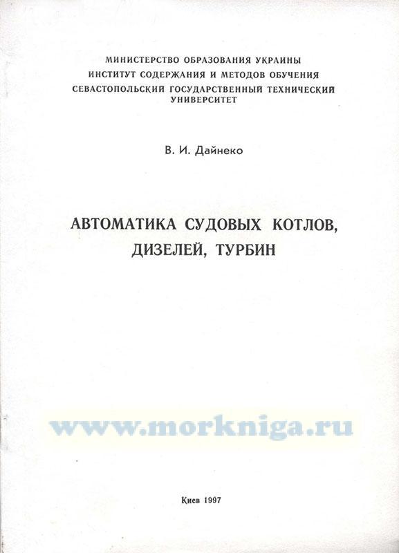Автоматика судовых котлов, дизелей, турбин