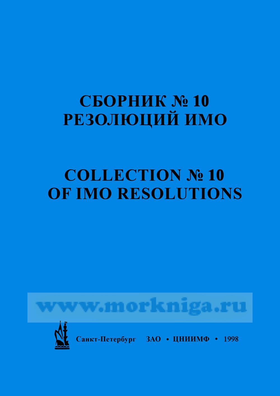 Сборник № 10 резолюций ИМО. Collection No.10 of IMO Resolutions