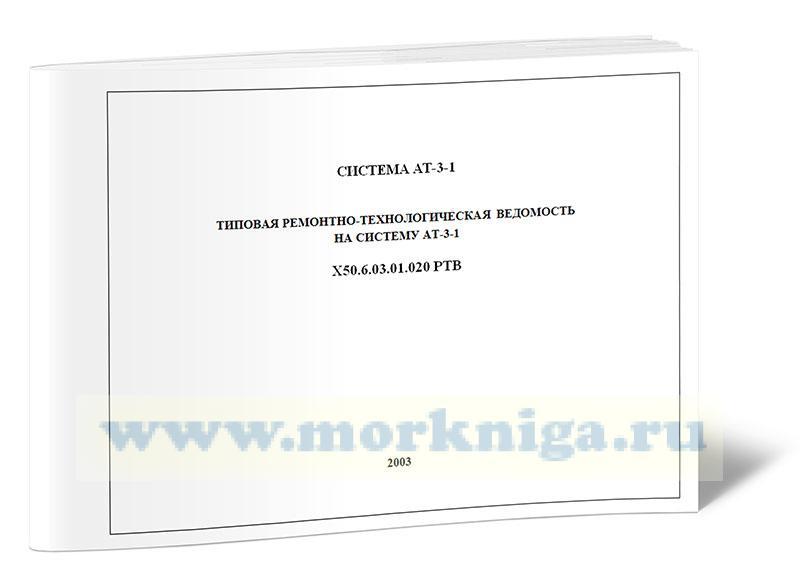 Система АТ-3-1. Техническая документация по проведению ремонта