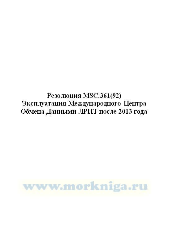 Резолюция MSC.361(92). Эксплуатация Международного Центра Обмена Данными ЛРИТ после 2013 года