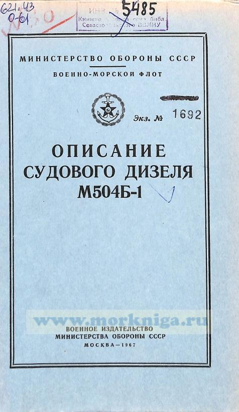 Описание судового дизеля М504Б-1
