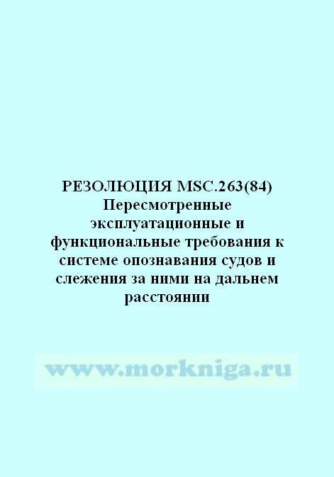 Резолюция MSC.263(84).Пересмотренные эксплуатационные и функциональные требования к системе опознавания судов и слежения за ними на дальнем расстоянии