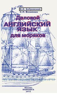Деловой английский язык для моряков + CD