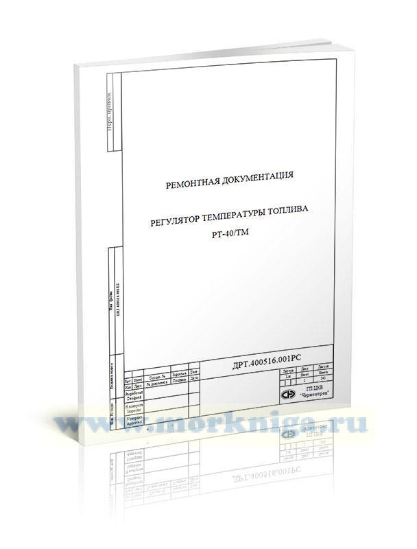 Регулятор температуры топлива РТ-40/ТМ. Техническая документация по проведению ремонта