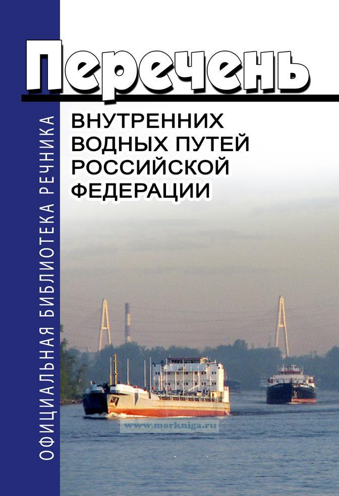 Перечень внутренних водных путей Российской Федерации 2017 год. Последняя редакция