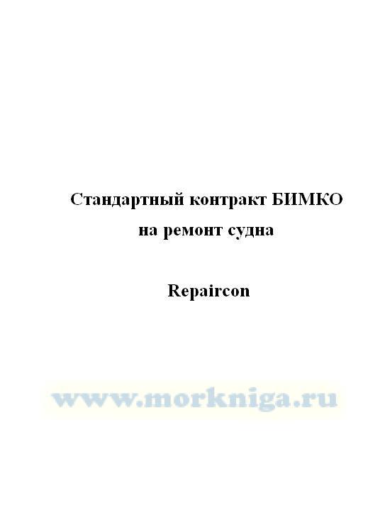 Стандартный контракт БИМКО на ремонт судна._ Repaircon
