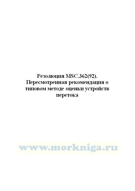 Резолюция MSC.362(92). Пересмотренная рекомендация о типовом методе оценки устройств перетока
