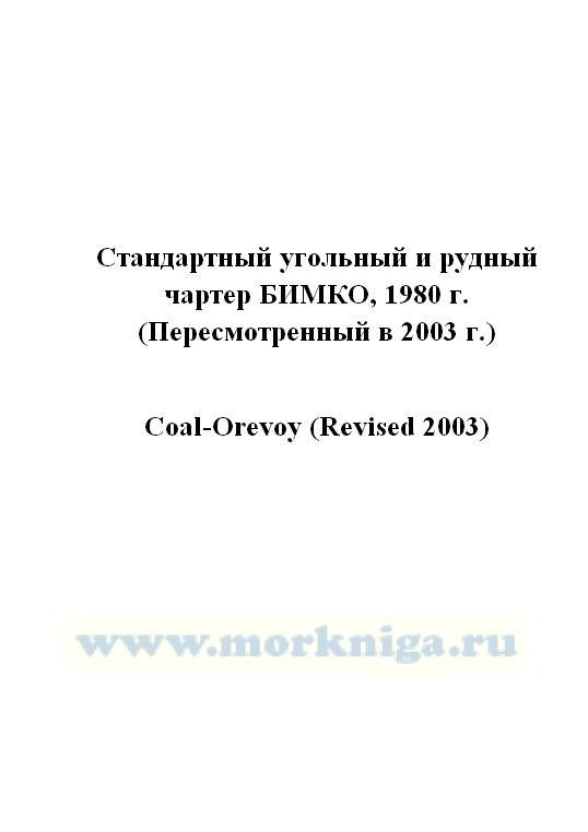 Стандартный угольный и рудный чартер БИМКО, 1980 г. (Пересмотренный в 2003 г.)._Coal-Orevoy (Revised 2003)