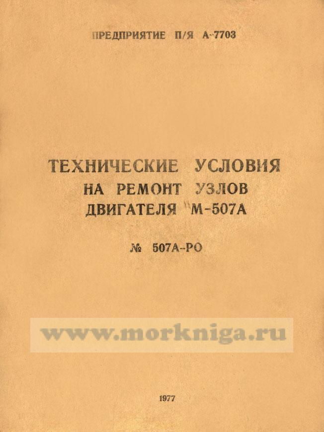 Технические условия на ремонт узлов двигателя М-507А