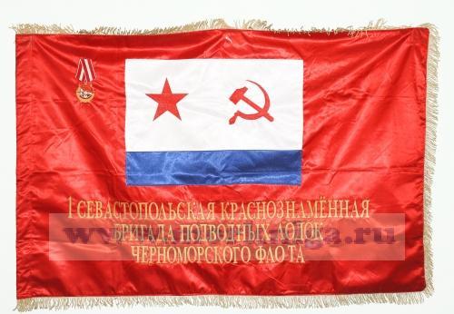 Знамя 1-я Севастопольская краснознаменная бригада подводных лодок ЧФ