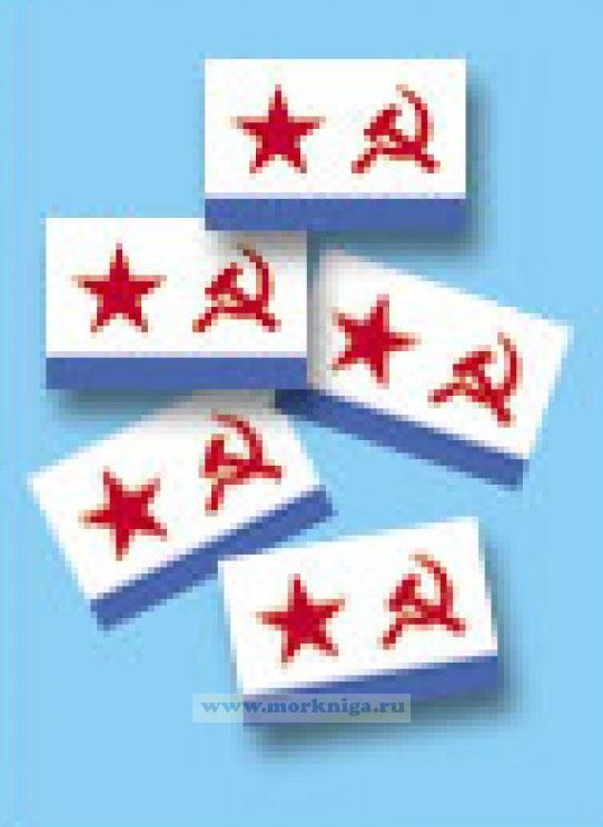 Комплект флажков ВМФ СССР (10х15)