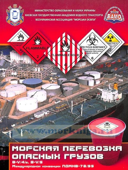 Морская перевозка опасных грузов. Методическое пособие (3-е изд.)