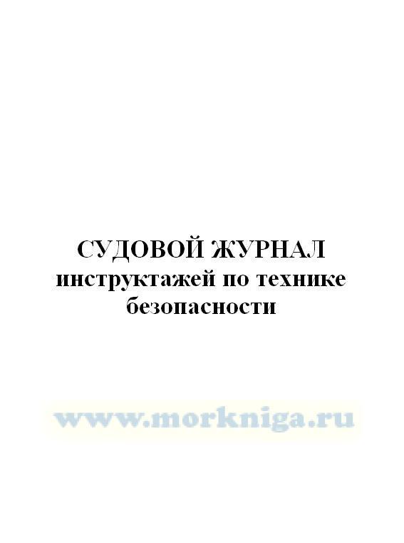 Судовой журнал инструктажей по технике безопасности