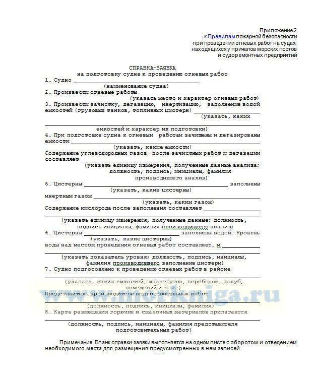 Справка-заявка на подготовку судна к проведению огневых работ