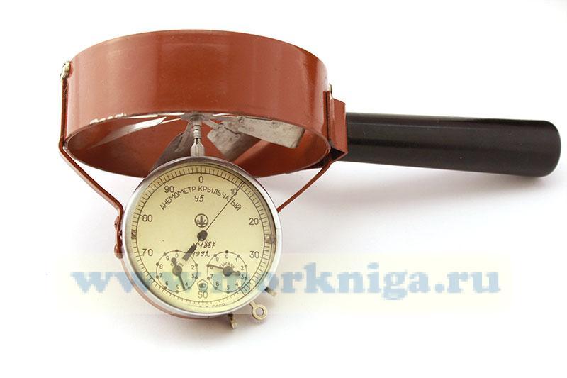 Анемометр ручной  крыльчатый У5