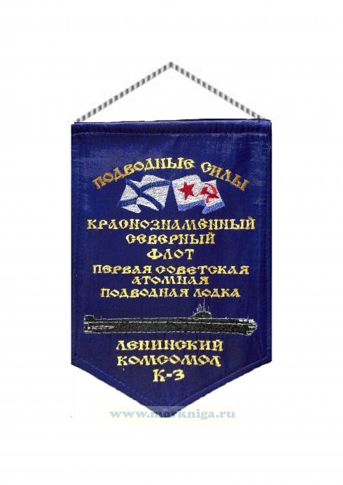 Вымпел Первая атомная подводная лодка Ленинский Комсомолец К-3