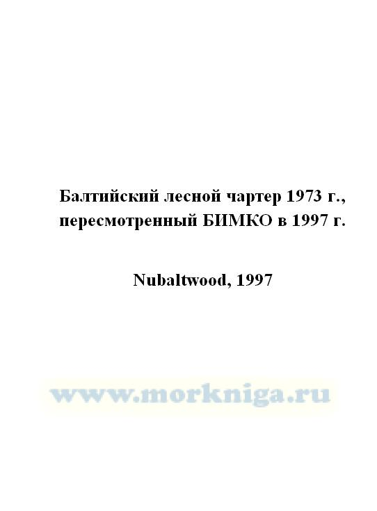 Балтийский лесной чартер 1973 г., пересмотренный БИМКО в 1997 г._Nubaltwood, 1997