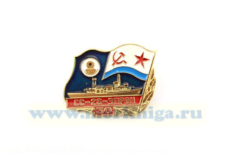 Значок Флот ВМФ 30 лет СС-26 ЭПРОН