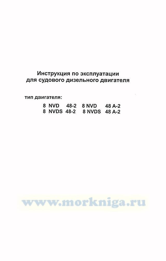 Инструкция по эксплуатации для судового дизельного двигателя. Тип двигателя: 8 NVD 48-2, 8 NVD 48A-2, 8 NVDS 48-2, 8 NVDS 48 A-2