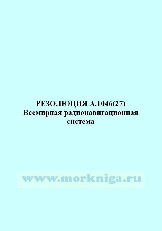 Резолюция А.1046(27). Всемирная радионавигационная система