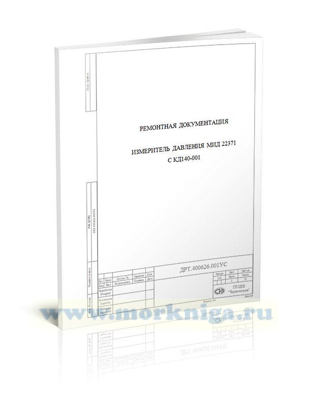 Измеритель давления МИД 22371 с КД140-001. Техническая документация по проведению ремонта