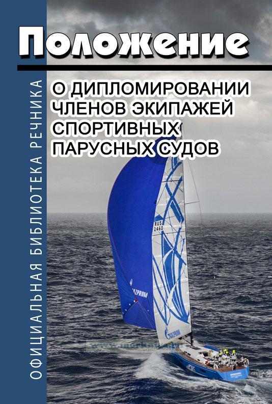 Положение о дипломировании членов экипажей спортивных парусных судов. Приказ от 22 октября 2009 г. N 185