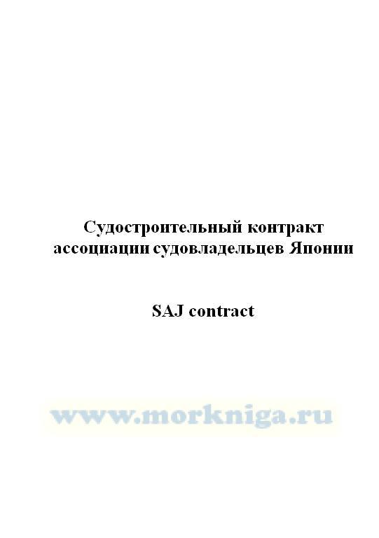 Судостроительный контракт ассоциации судовладельцев Японии._SAJ contract