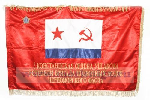 Знамя 2-я Констанцская ордена Ушакова 1-й степени бригада подводных лодок ЧФ