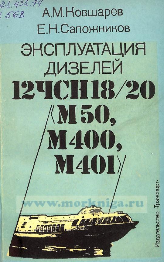 Эксплуатация дизелей 12ЧСН18/20, М50, М400, М401