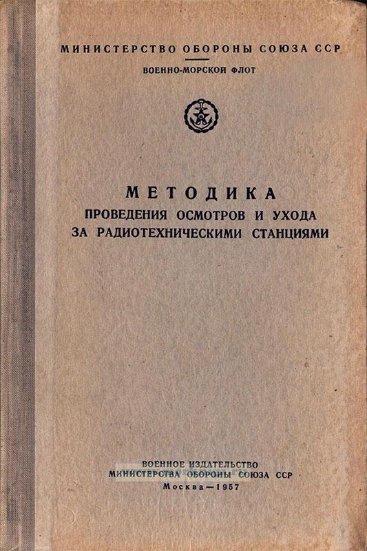 Методика проведения осмотров и ухода за радиотехническими станциями