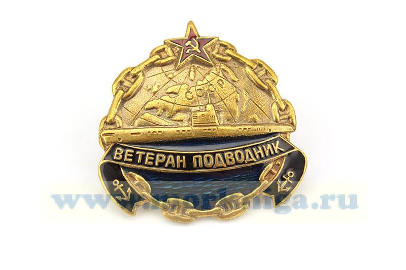 """Нагрудный знак """"Ветеран подводник"""""""