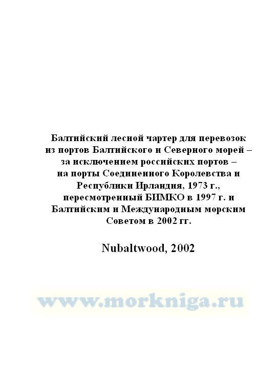 Балтийский лесной чартер для перевозок из портов Балтийского и Северного морей - за исключением российских портов - на порты Соединенного Королевства и Республики Ирландия, 1973 г., пересмотренный БИМКО в 1997 г. и Балтийским и Международным морским Советом в 2002 гг._Nubaltwood, 2002