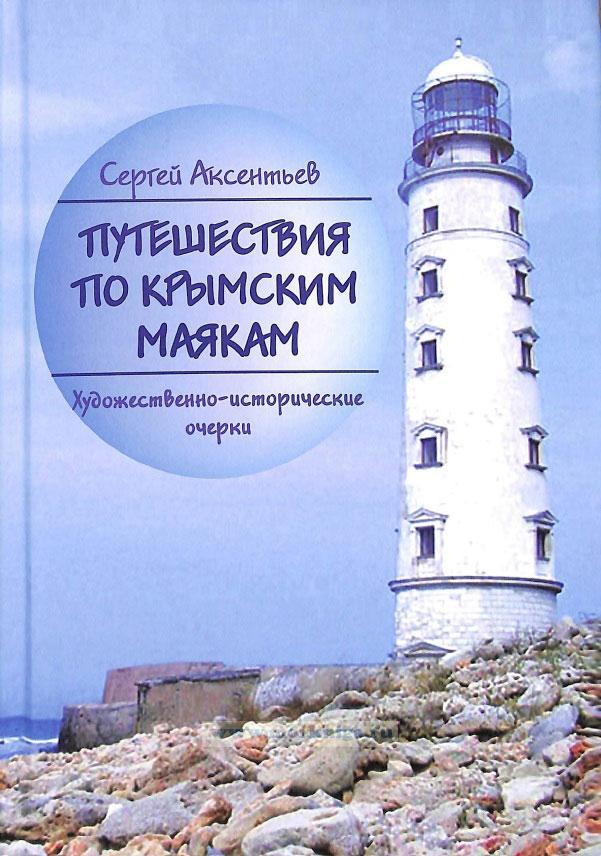 Путешествия по Крымским маякам. Художественно-исторические очерки