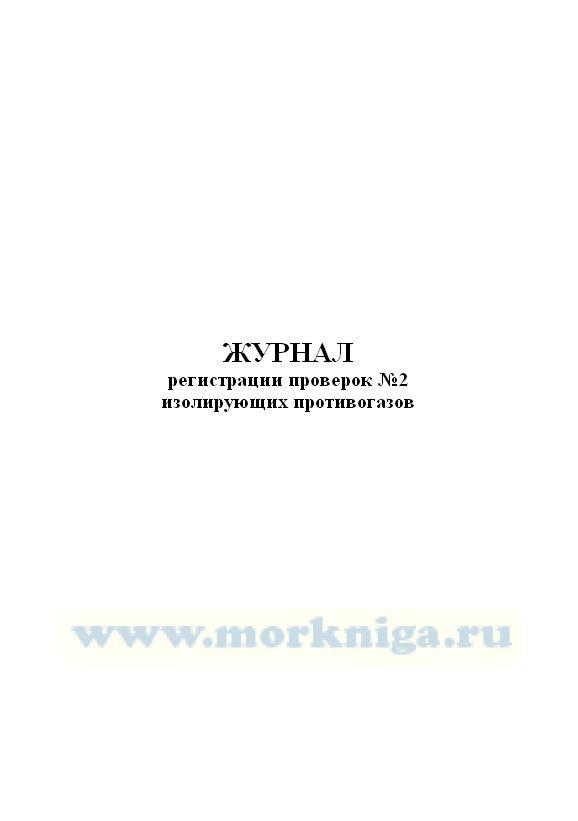 Журнал регистрации проверок №2 изолирующих противогазов