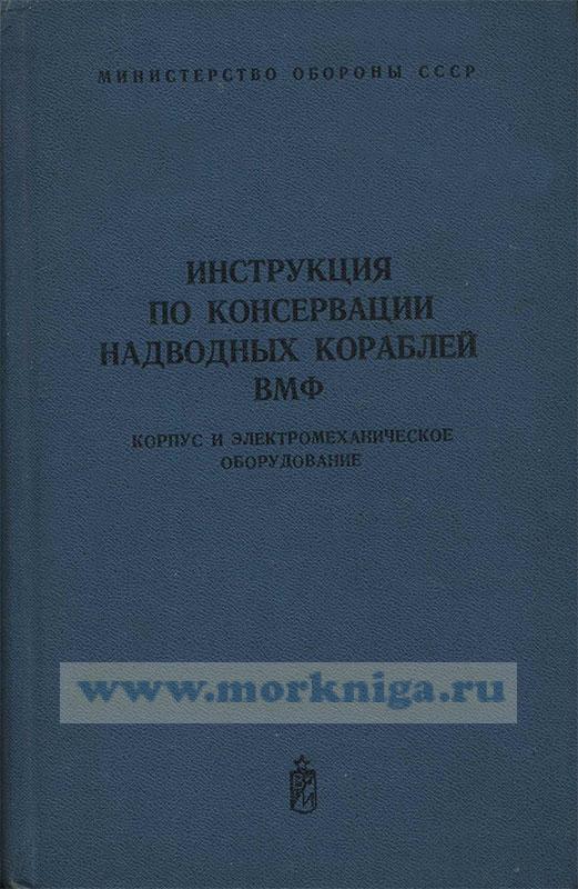 Инструкция по консервации надводных кораблей ВМФ