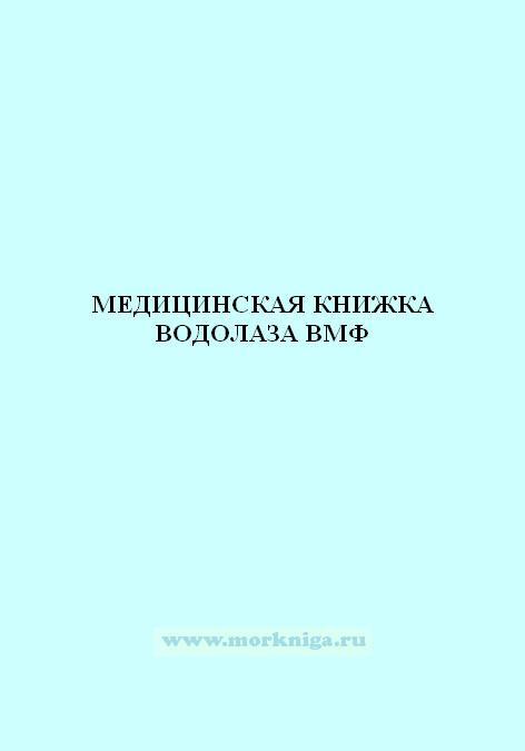 Медицинская книжка водолаза ВМФ