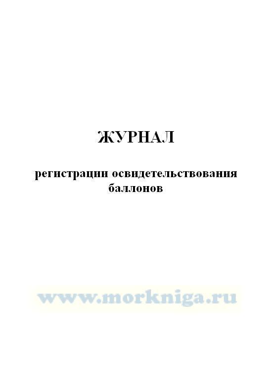 Журнал регистрации освидетельствования баллонов