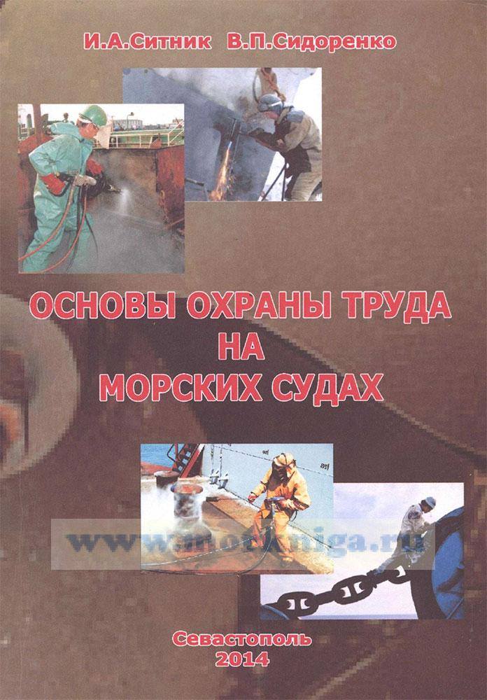 Основы охраны труда на морских судах. Учебное пособие (изд. 2-е)