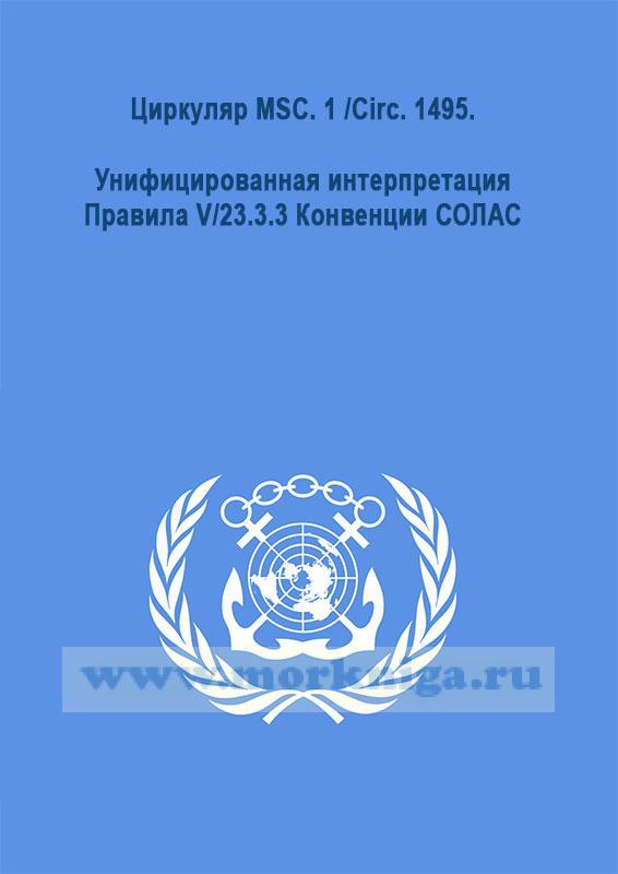 Циркуляр MSC. 1 /Сirc.1495. Унифицированная интерпретация Правила V/23.3.3 Конвенции СОЛАС