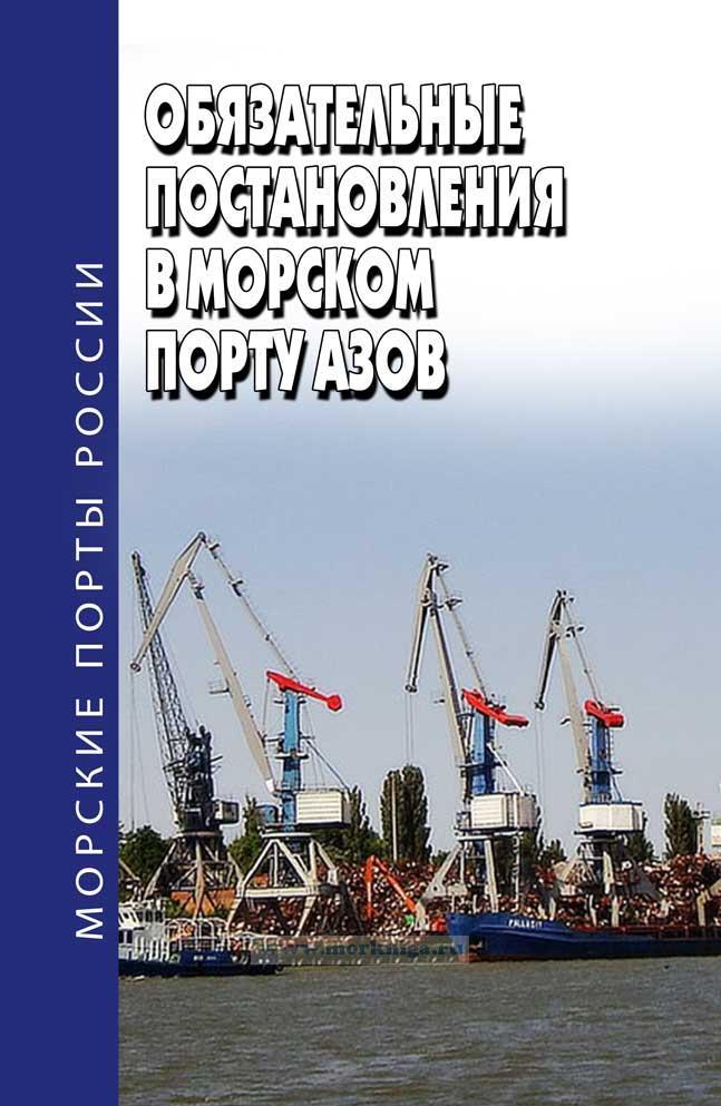 Обязательные постановления в морском порту Азов 2019 год. Последняя редакция