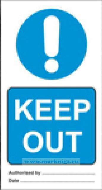 Не входить. Keep out