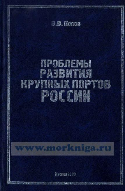 Проблемы развития крупных портов России