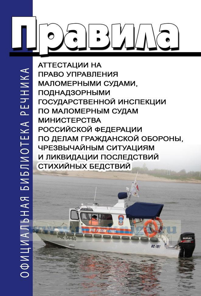 Правила аттестации на право управления маломерными судами, поднадзорными государственной инспекции по маломерным судам Министерства Российской Федерации по делам гражданской обороны, чрезвычайным ситуациям и ликвидации последствий стихийных бедствий