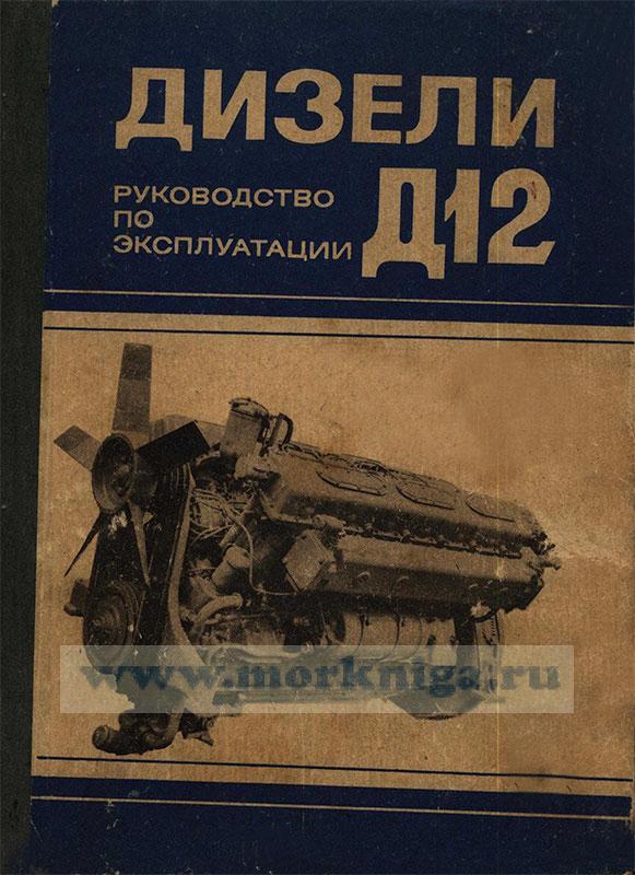 руководство по ремонту двигателя д-12 - фото 2