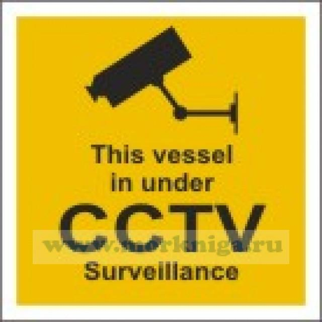 Судно под видеонаблюдением. This vessel in under CCTV Surveilance