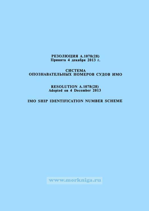 Резолюция А.1078(28) Система опознавательных номеров судов ИМО